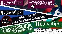 В Озёрске пройдёт региональный молодёжный форум