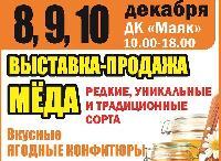 """Медовая феерия в ДК """"Маяк"""""""