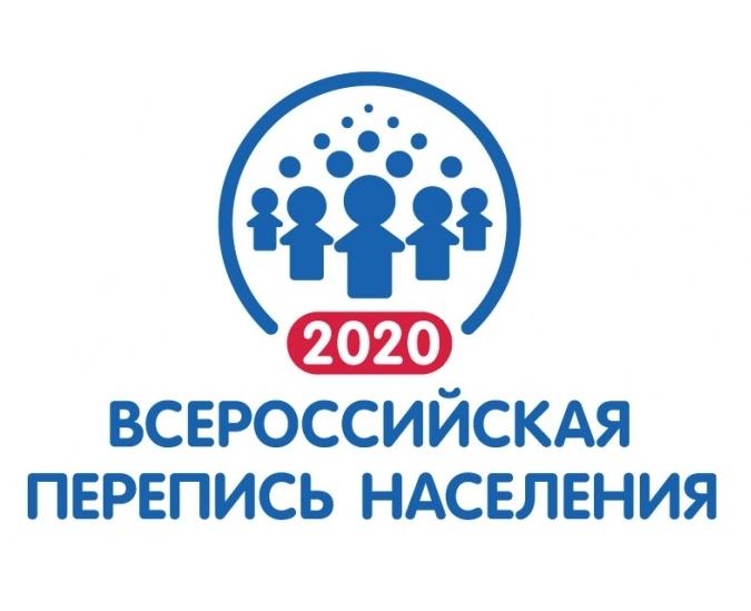 Озерский городской округ готовится к переписи населения - 2020