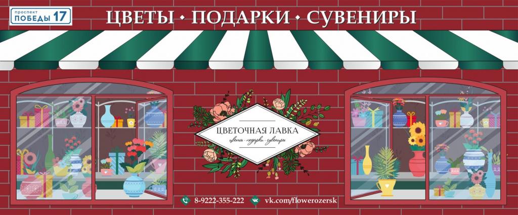"""Акции в """"Цветочной Лавке"""" ко Дню Святого Валентина"""