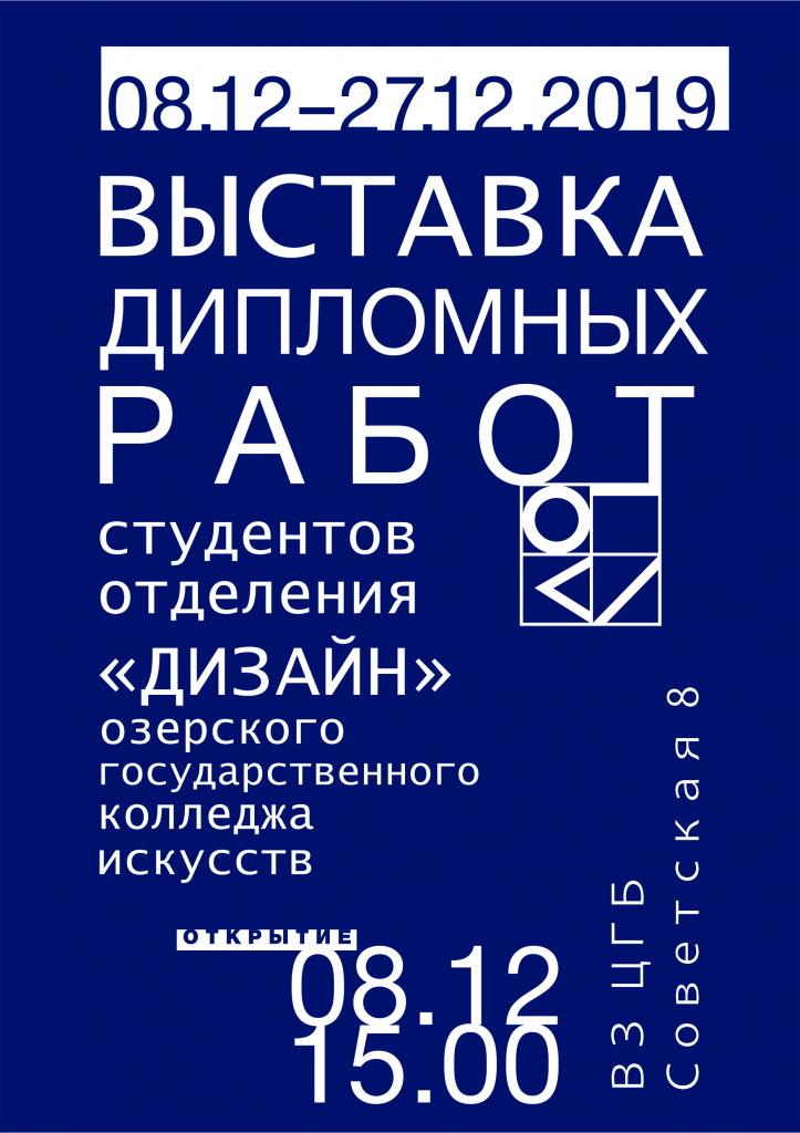 В Центральной городской библиотеке состоится открытие выставки дипломных работ студентов Озерского колледжа искусств