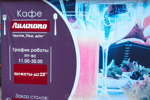 Озёрск74.ру фото А.Лёшкина 019.jpg