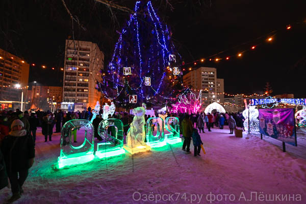 Новогодняя ночь в Озёрске  - 2020