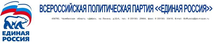 График приема граждан Озёрского отделения партии  «Единая Россия» в сентябре 2019 года
