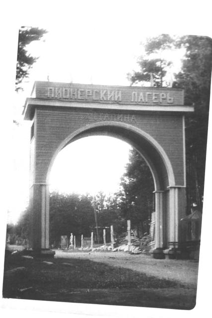8 Пионерлагерь Орлёнок арка авг 61.jpg