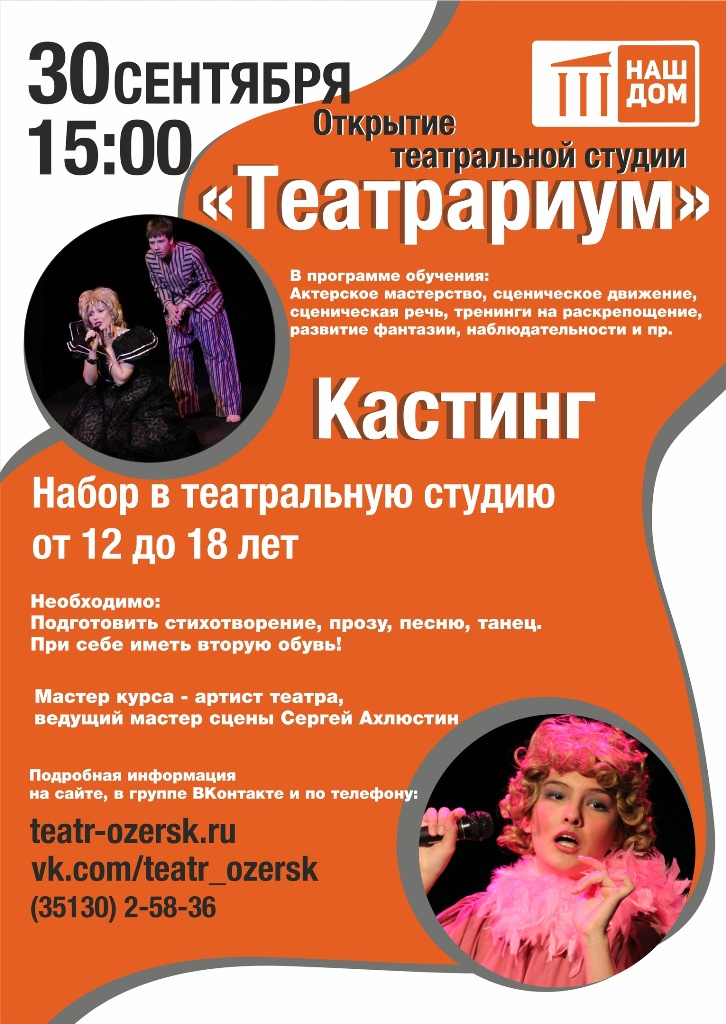 Открытие Театральной студии